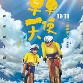 Movie, 單車天使(台灣) / Cycling Angels(英文), 電影海報, 台灣
