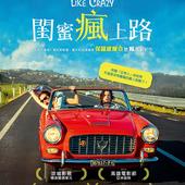 Movie, La pazza gioia(義大利) / 閨蜜瘋上路(台) / Like Crazy(英文), 電影海報, 台灣