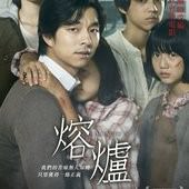 Movie, 도가니(韓國)/熔爐(台)/無聲吶喊(港)/Silenced(英文)/熔炉(網), 電影海報, 台灣
