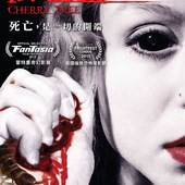 Movie, Cherry Tree(愛爾蘭) / 陰桃術(台), 電影海報, 台灣