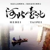 Movie, 河北臺北(台灣) / Hebei Taipei(英文), 電影海報, 台灣