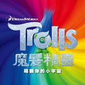 Movie, Trolls(美國) / 魔髮精靈(台.港) / 魔发精灵(中), 電影海報, 台灣