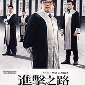 Movie, 進擊之路(台灣) / Fight For Justice(英文), 電影海報, 台灣