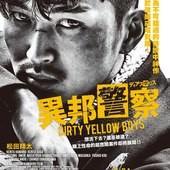 Movie, ディアスポリス 異邦警察(日本) / 異邦警察(台) / Dias Police(英文) / 异邦警察 电影版(網), 電影海報, 台灣