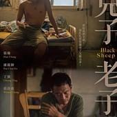 Movie, 兒子老子(台灣) / Black Sheep(英文), 電影海報, 台灣