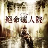 Movie, Villmark 2(挪威) / 絕命瘋人院(台灣) / Villmark Asylum(英文), 電影海報, 台灣