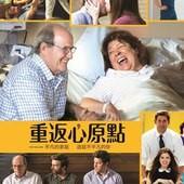 Movie, The Hollars(美國) / 重返心原點(台) / 霍拉斯一家(網), 電影海報, 台灣