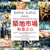 Movie, 築地ワンダーランド(日本) / 築地市場:和食之心(台) / Tsukiji Wonderland(英文) / 筑地仙境(網), 電影海報, 台灣