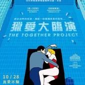 Movie, L'effet aquatique(法國.冰島) / 獵愛大臨演(台) / The Together Project(英文) / 水中效应(網), 電影海報, 台灣