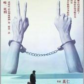 Movie, 超級大國民[1995](台灣) / Super Citizen Ko(英文), 電影海報, 台灣