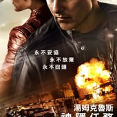 Movie, Jack Reacher: Never Go Back(美國) / 神隱任務:永不回頭(台) / 侠探杰克:永不回头(中) / 烈探狙擊:誓不回頭(港), 電影海報, 台灣