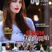 Movie, The Model(丹麥) / 時尚帝國合約的開始(台) / 模特(網), 電影海報, 台灣
