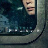 Movie, The Girl on the Train(美國) / 列車上的女孩(台) / 火车上的女孩(網), 電影海報, 台灣