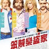 Movie, Masterminds(美) / 笨賊樂盜家(台) / 最爆盜賊團(港) / 犯罪大师(網), 電影海報, 台灣