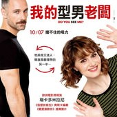 Movie, Scusate se esisto!(義大利) / 我的型男老闆(台) / Do You See Me?(英文) / 人艰不拆(網), 電影海報, 台灣