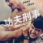 Movie, 권법형사 : 차이나타운(韓國) / 功夫刑事(台) / Martial Cop:Chinatown(英文) / 拳脚刑警:唐人街(網), 電影海報, 台灣