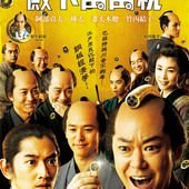 Movie, 殿、利息でござる!(日本) / 殿下萬萬稅(台) / 殿下,给您利息!(網) / The Magnificent Nine(英文), 電影海報, 台灣