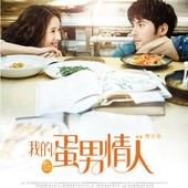 Movie, 我的蛋男情人(台灣) / My Egg Boy(英文), 電影海報, 台灣