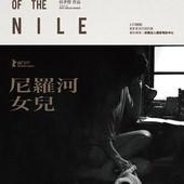 Movie, 尼羅河女兒(台灣)[1987] / Daughter of the Nile(英文), 電影海報, 台灣