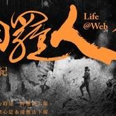 Film festival, 2016 CNEX主題紀錄片影展「網羅人生:1&0年代紀」, 海報