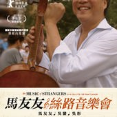 Movie, The Music of Strangers(美) / 馬友友與絲路音樂會(台) / 陌生人的音乐(網), 電影海報, 台灣