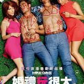 Movie, Mike and Dave Need Wedding Dates(美) / 婚禮玩很大(台) / 猴擒兄弟幫(港) / 网聘女伴(網), 電影海報, 台灣