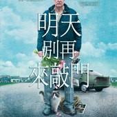 Movie, En man som heter Ove(瑞典) / 明天別再來敲門(台) / A Man Called Ove(英文) / 一个叫欧维的男人决定去死(網), 電影海報, 台灣