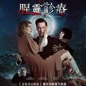 Movie, Therapy for a Vampire(奧地利) / 吸血鬼腥靈診療(台) / 恋上你的血(網), 電影海報, 台灣