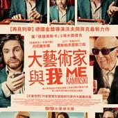 Movie, Ich und Kaminski(比利時.德國) / 大藝術家與我(台) / Me and Kaminski(英文), 電影海報, 台灣