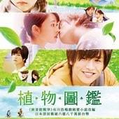 Movie, 植物図鑑 運命の恋、ひろいました(日) / 植物圖鑑(台) / Evergreen Love(英文), 電影海報, 台灣