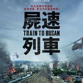 Movie, 부산행(韓國) / 屍速列車(台) / 屍殺列車(港) / Train to Busan(英文) / 釜山行(網), 電影海報, 台灣