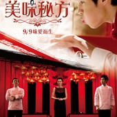Movie, 파이널 레시피(韓國) / 美味秘方(台) / Final Recipe(英文) / 花样厨神(網), 電影海報, 台灣