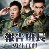 Movie, 報告班長:勇往直前(台灣) / No Sir(英文) / 报告班长7:勇往直前(網), 電影海報, 台灣