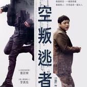 Movie, 시간이탈자(韓國) / 時空叛逃者(台灣) / Time Renegade(英文) / 时间脱离者(網), 電影海報, 台灣