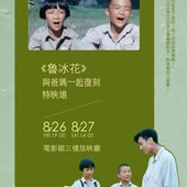 Film festival, 《魯冰花》與爸媽一起復刻, 海報