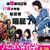 Movie, TOO YOUNG TO DIE! 若くして死ぬ(日) / 地獄哪有那麼HIGH(台) / Too Young to Die(英文) / 早死早投胎之地狱摇滚篇(網), 電影海報, 台灣