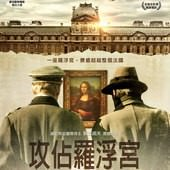 Movie, Francofonia(法國.德國.荷蘭) / 攻佔羅浮宮(台) / 羅浮宮法國瘋(港), 電影海報, 台灣