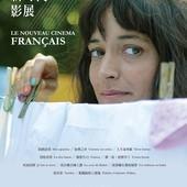 Film festival, 法蘭西新時代影展, 海報