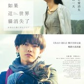 Movie, 世界から猫が消えたなら(日) / 如果這世界貓消失了(台) / 當這地球沒有貓(港) / If Cats Disappeared from the World(英) / 假如猫从世界上消失了(網), 電影海報, 台灣