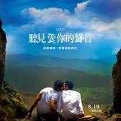 Movie, Loev(印) / 聽見愛你的聲音(台) / 爱在孟买(網), 電影海報, 台灣