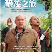 Movie, Saint Amour(法國) / 醉後之旅(台) / 圣爱之旅(網), 電影海報, 台灣