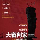 Movie, Der Staat Gegen Fritz Bauer(德國) / 大審判家(台) / 人民公敵(港) / The People vs. Fritz Bauer(英文), 電影海報, 台灣