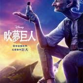 Movie, The BFG(美.英) / 吹夢巨人(台) / 吹夢的巨人(港), 電影海報, 台灣
