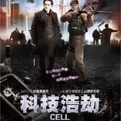 Movie, Cell(美) / 科技浩劫(台) / 致命电话(網), 電影海報, 台灣