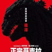 Movie, シン・ゴジラ(日) / 正宗哥吉拉(台) / 真·哥吉拉(港) / Shin Godzilla(英文) / 新哥斯拉(網), 電影海報, 台灣