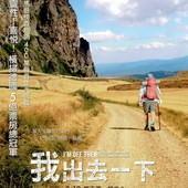 Movie, Ich bin dann mal weg(德) / 我出去一下(台) / 我的徒步之旅(網), 電影海報, 台灣