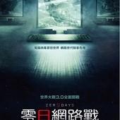 Movie, Zero Days(美) / 零日網路戰(台) / 零日(網), 電影海報, 台灣