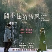 Movie, 남과 여(韓) / 關不住的誘惑(台) / 雪國戀人(港) / A Man and A Woman(英文) / 男与女(網), 電影海報, 台灣
