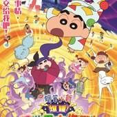 Movie, 映画クレヨンしんちゃん 爆睡!ユメミーワールド大突撃(日) / 蠟筆小新:爆睡!夢世界大作戰(台) / Crayon Shin-chan: Fast Asleep! Dreaming World Big Assault!(英文), 電影海報, 台灣