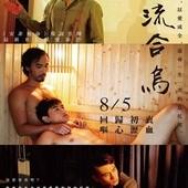 Movie, 同流合烏(港) / 同流合烏(台) / Utopians(英文), 電影海報, 台灣